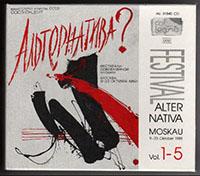 Festival Alternativa, Moscow, October, 1989